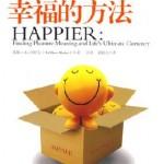 哈佛大学公开课:幸福