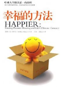 心理学公开课视频_公开课视频课程 » 哈佛大学公开课:幸福